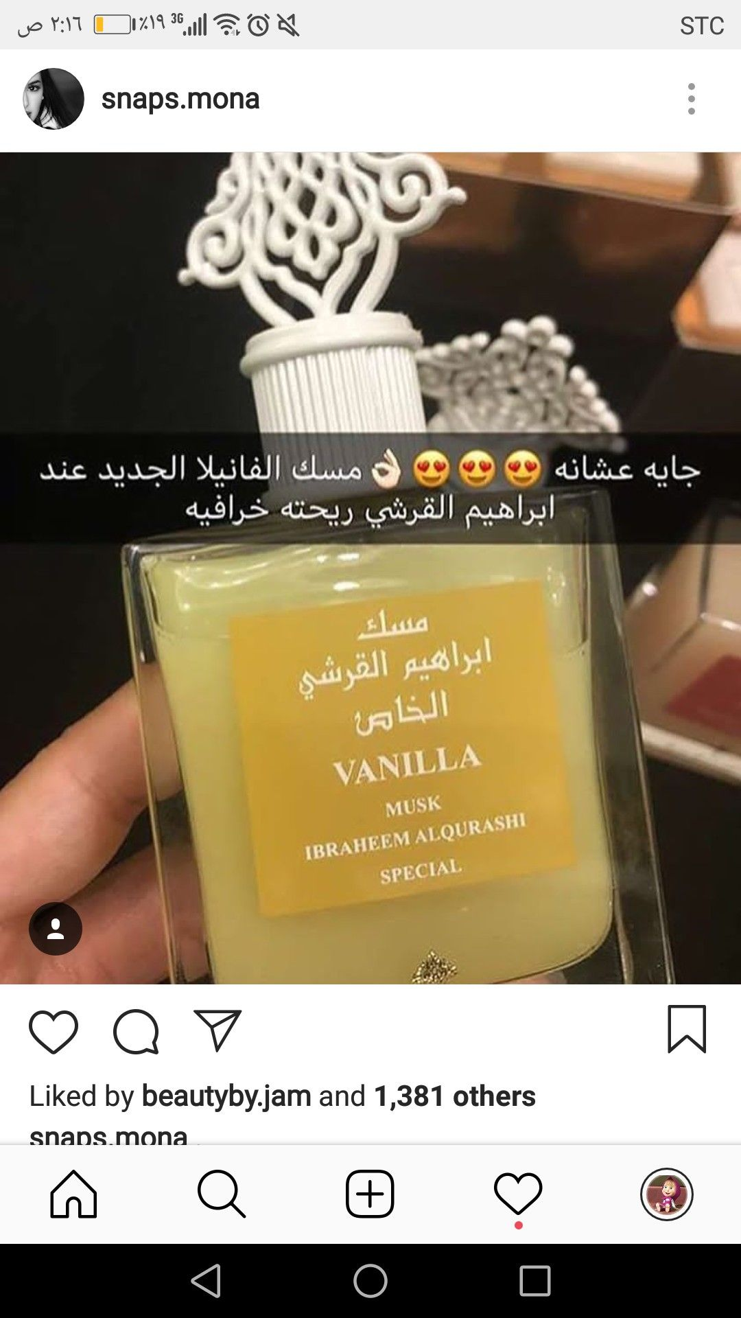مسك الڤانيلا البخاخ من ابراهيم القرشي Beauty Perfume Beauty Skin Care Routine Lovely Perfume