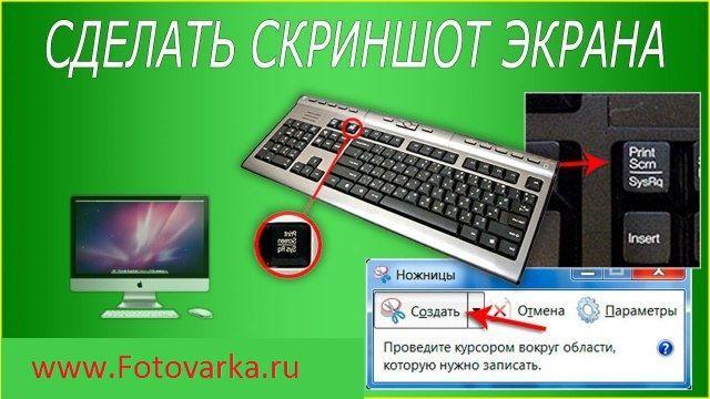 Как сделать скриншот экрана на компьютере (с изображениями ...