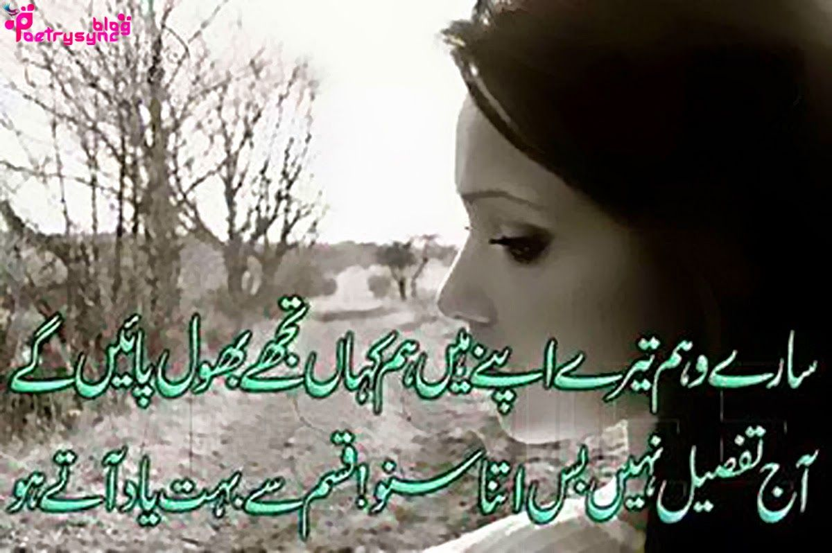 Poetry: Sad Poetry Images In Urdu About Love