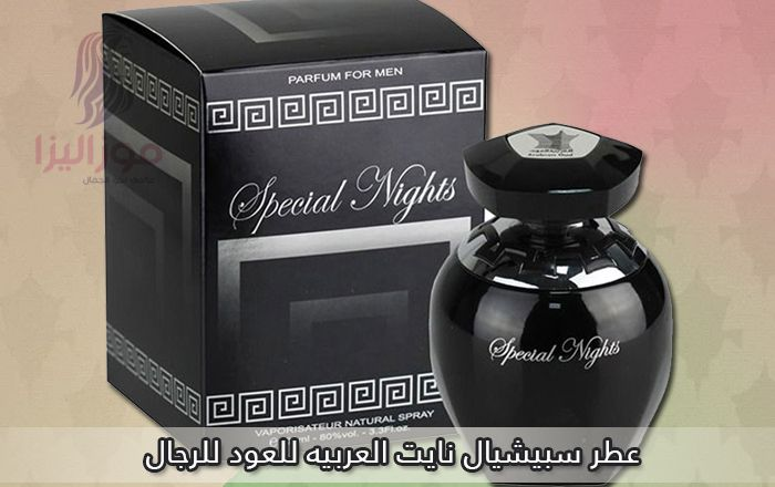 عطر سبيشل نايت من العربيه للعود للرجال Perfume Bottles Perfume Bottle