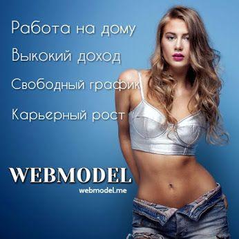 Работа девушке моделью свободный как устроиться девушке в полицию без юридического образования на работу