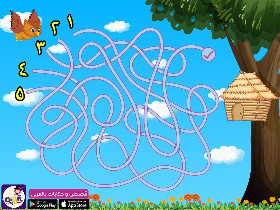 لعبة المتاهة للاطفال بالصور رسومات متاهات بسيطة للاطفال متاهة ملونة العاب ذكاء Activities For Kids Skills Activities Life Skills Activities