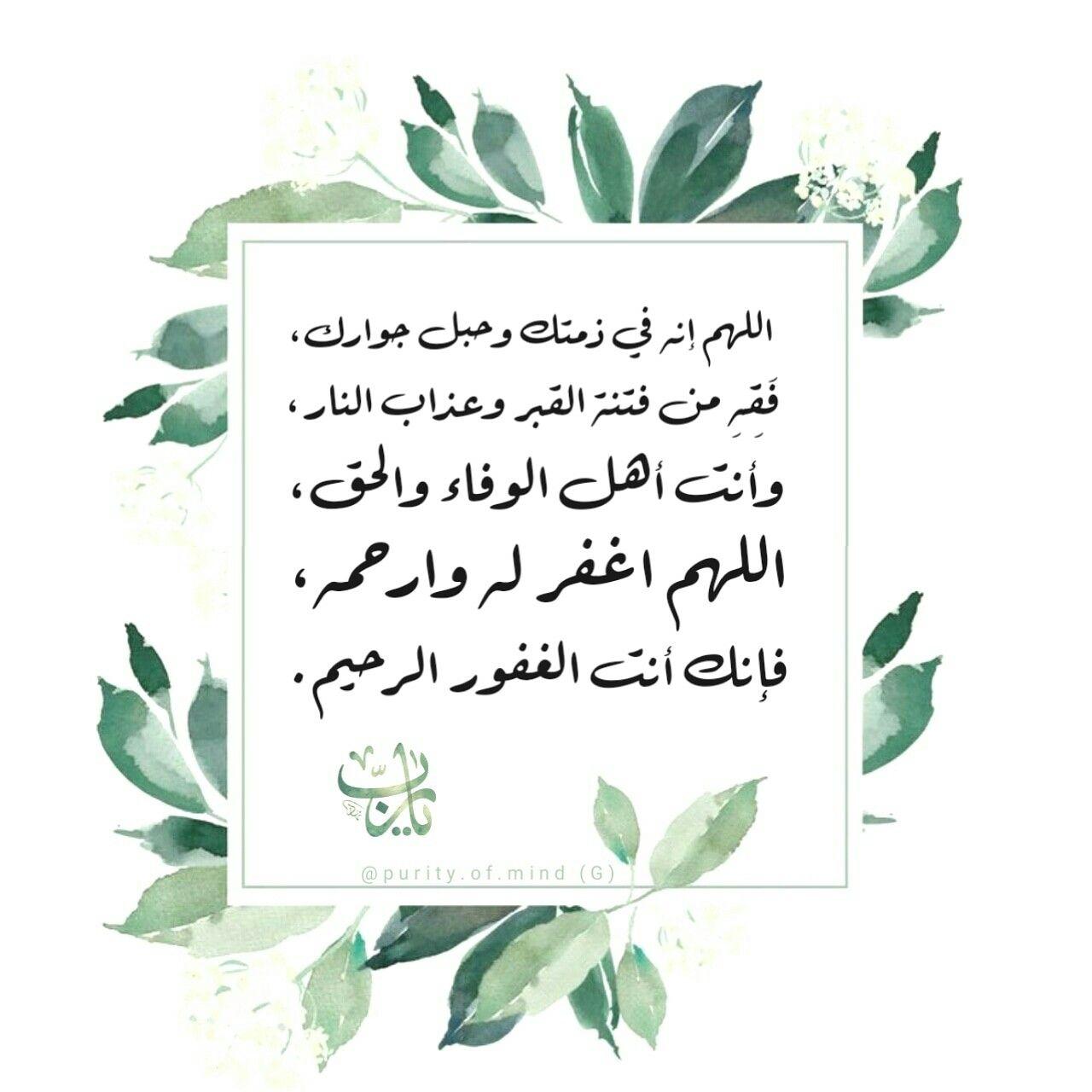نسألكم الدعاء لعمي الغالي بالرحمة والمغفرة إنا لله وإنا إليه راجعون اللهم إنه في ذمتك وحبل جوارك Quran Quotes Love Islamic Quotes Quran Muslim Quotes