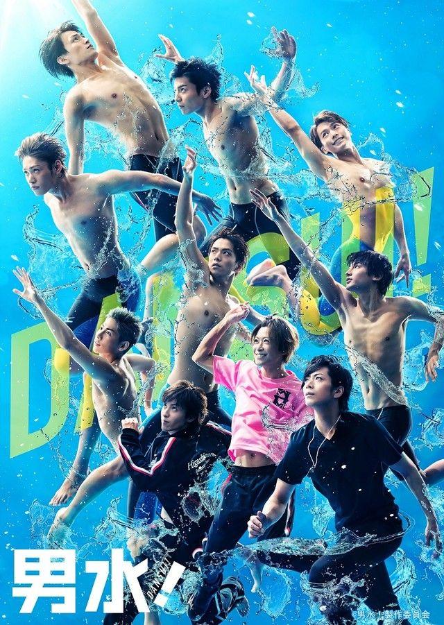 Vídeo promocional de la serie live-action para televisión de Dansui! con su tema de ending.