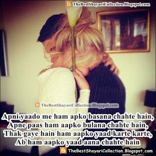 आई लव यू शायरी फॉर गर्लफ्रेंड I Love You Shayari in Hindi ...
