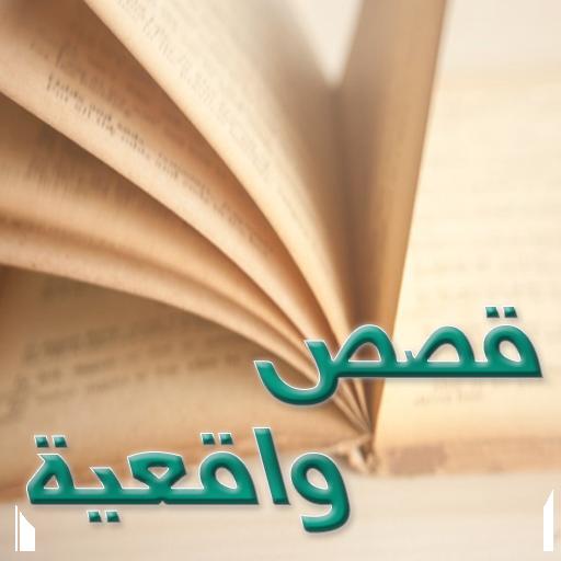 Download قصص واقعية بدون انترنت 1 0 Apk For Android