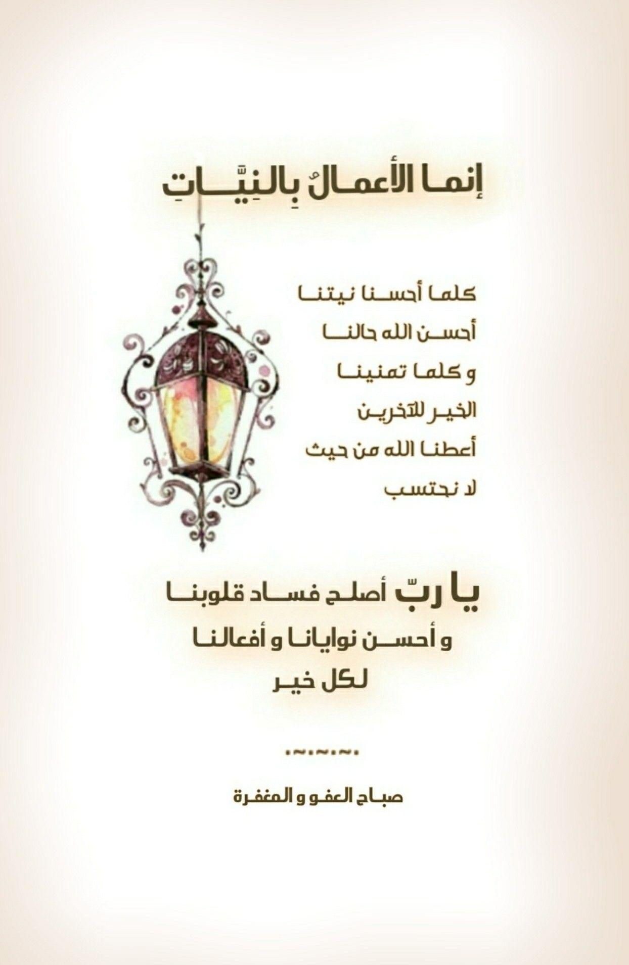 إنمـا الأعمـال ب الن ي ــات كلمـا أحســنا نيتنــا أحســن الله حالنـــا و كلمـا تمنينــا ا Good Morning Greetings Morning Greeting Beautiful Arabic Words