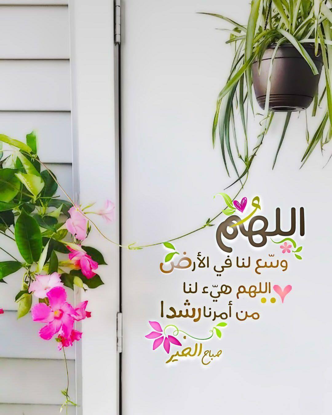 اللهم وسع لنا في الأرض اللهم هئ لنا من أمرنا رشدا صباح الخير Good Morning Flowers Home Decor Decals Obu
