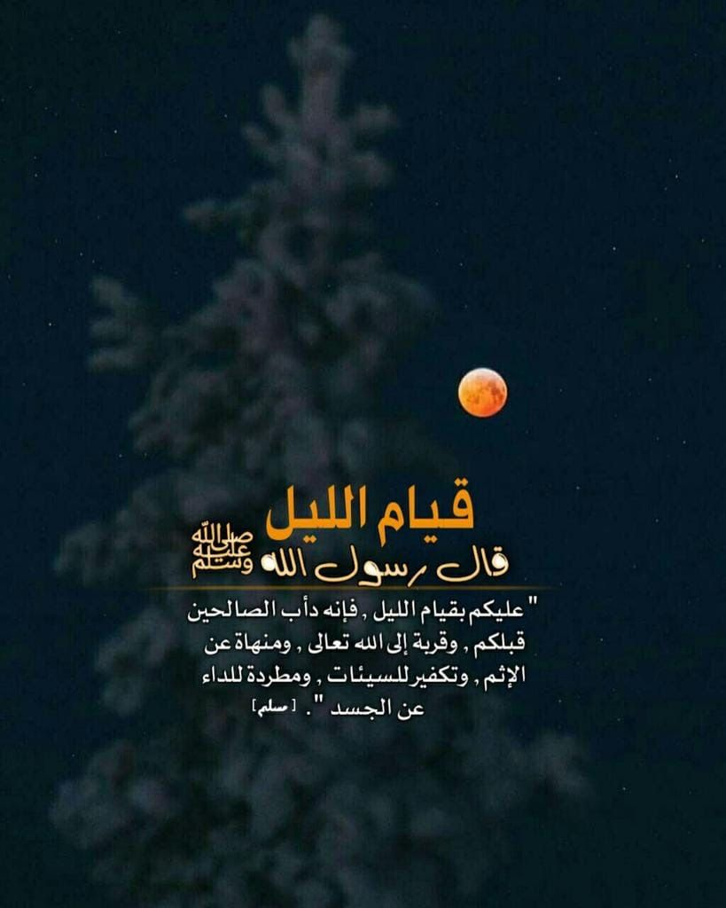 صلاة الليل جنة القلوب Islamic Quotes Salaah Hadith