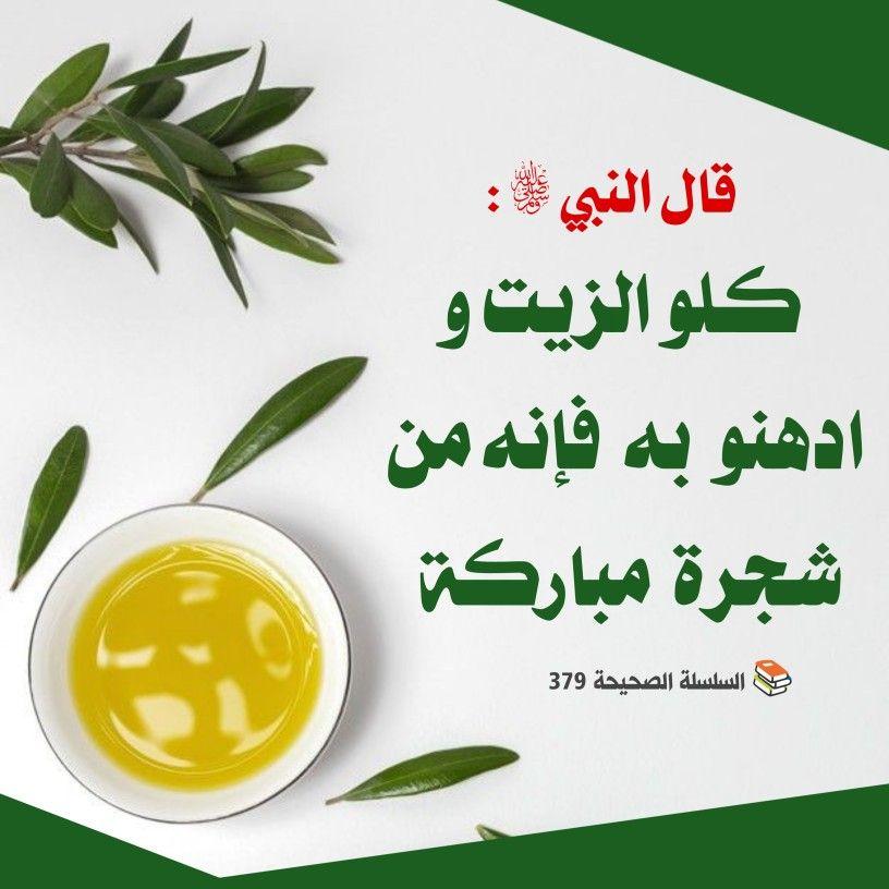 حديث صحيح In 2021 Words Quotes Islamic Quotes Hadeeth