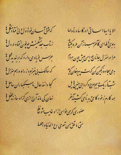 دیوان غزلیات حافظ Master Quotes Persian Poetry Words