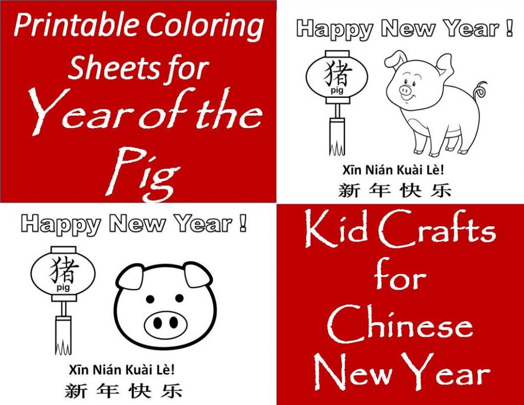 This Site Contains Templates That Are Easy To Print For Units And Celebrations About Chinese New