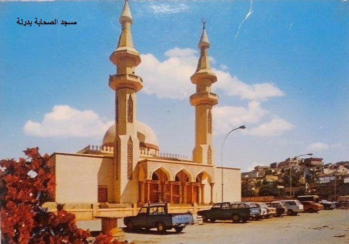 Derna Libya  مسجد الصحابة بدرنة زمان