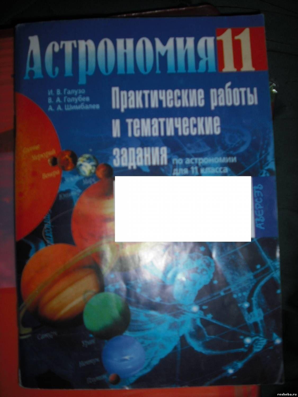 практические 11 тематические астрономия задания работы гдз