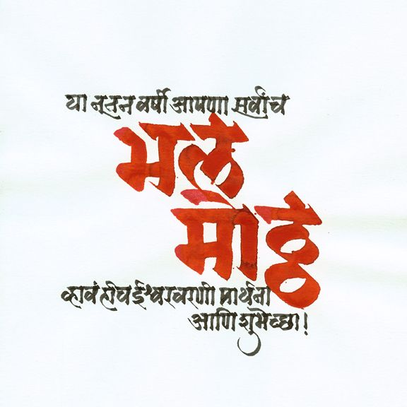 Devanagari calligraphy typography pinterest