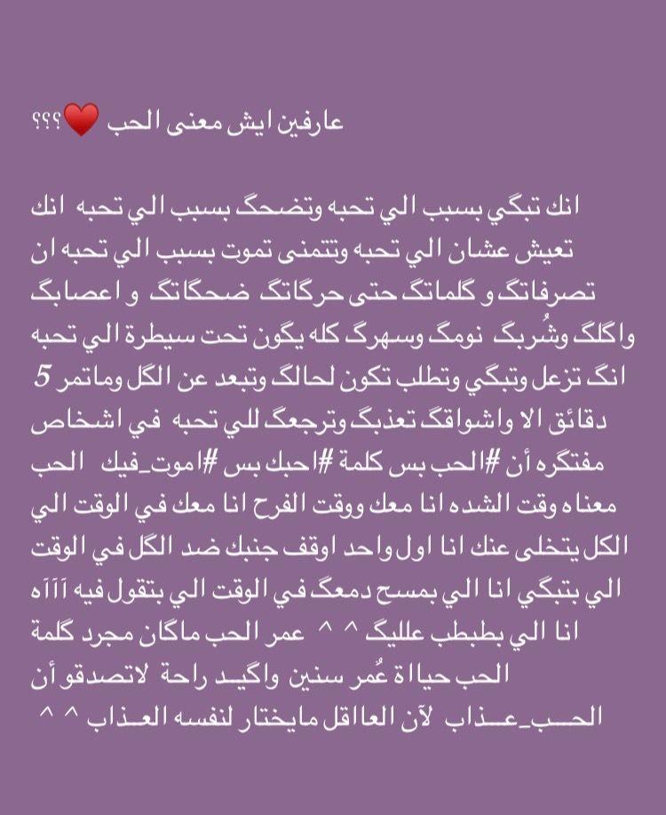 Pin By Rukiya Alghaim On همسات حب My Favorite Things Quotes