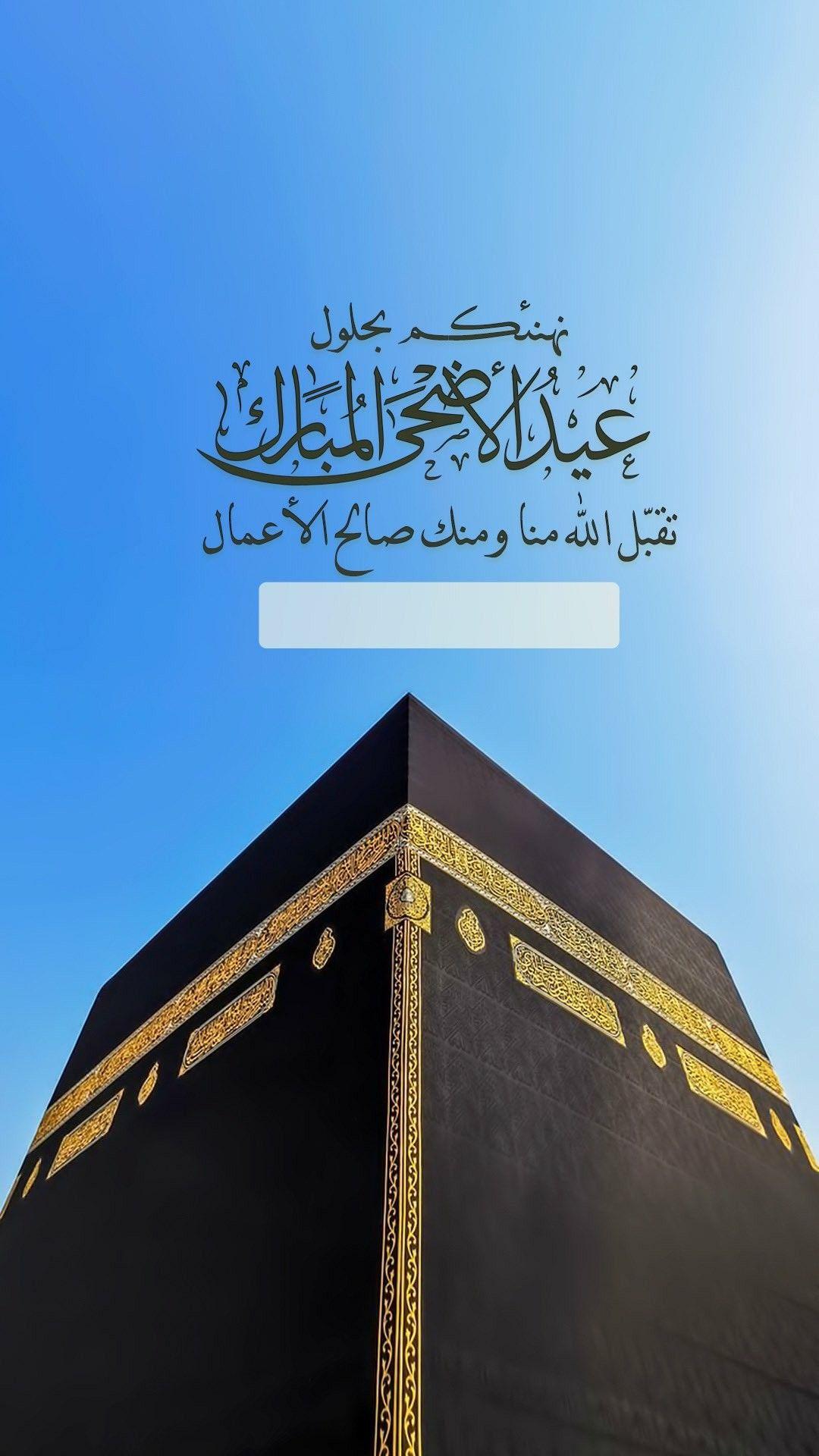 Pin By وة On العيد Eid Quotes Eid Cards Happy Birthday Wallpaper