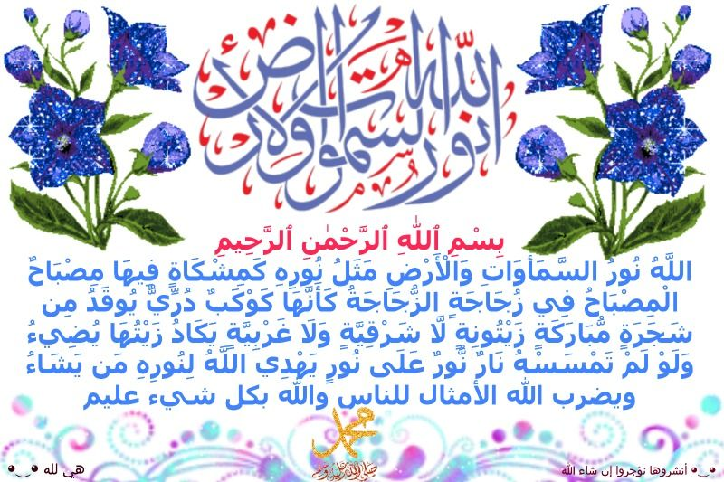 "Résultat de recherche d'images pour ""ويضرب الله الأمثال للناس والله بكل شيء عليم."""
