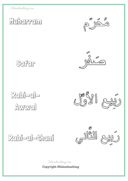 Islamic Months Coloring Book Islam Hashtag Islamic Month Coloring Books Islam