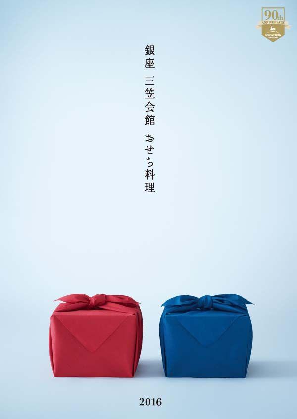 銀座 三笠会館 おせち料理カタログ 表紙