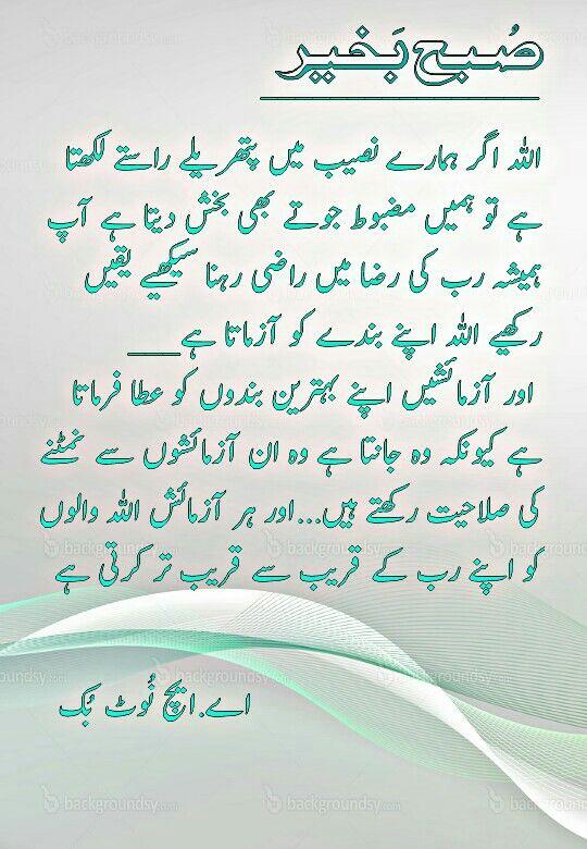 السلام عليكم ورحمة الله وبركاته ص بح ب خیر اے ایچ ن وٹ ب ک Urdu Words Islamic Quotes Islamic Messages