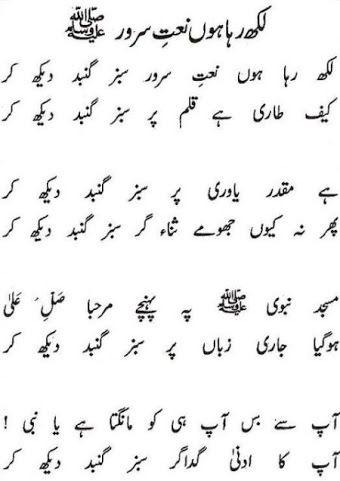 Ziaraatcom Naat WriteupTextLyrics naats t Lyrics
