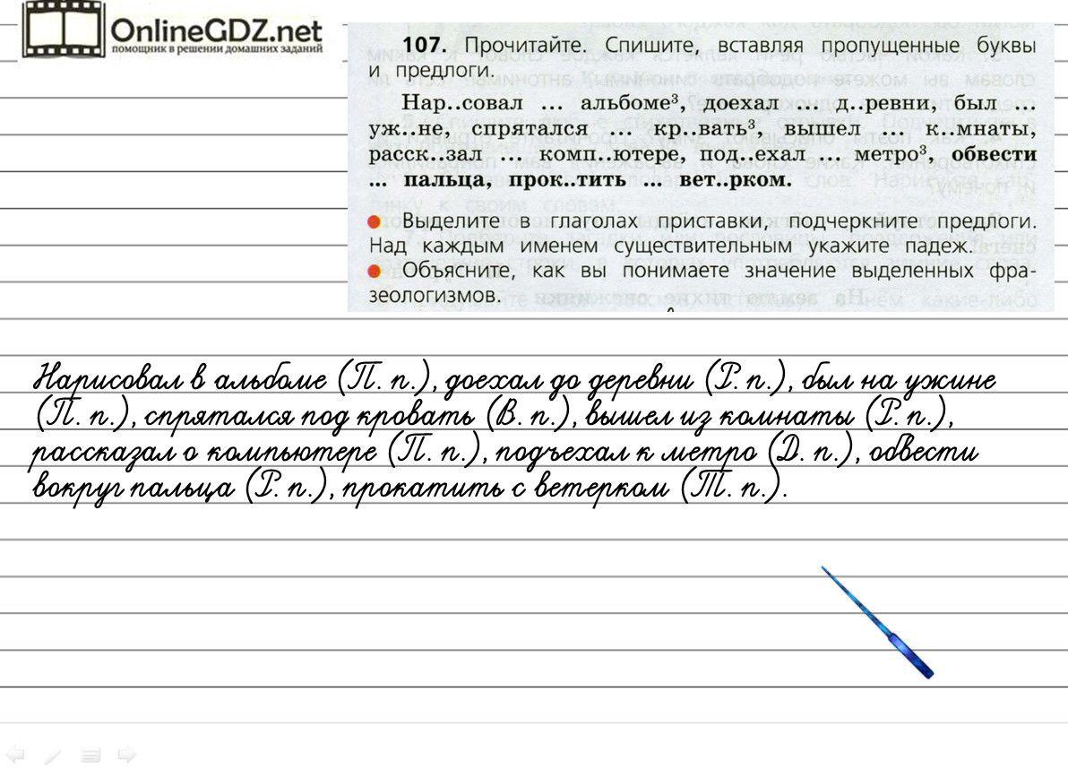 Решебник по русскому языку 4 класс а в полякова скачать бесплатно без регистрации