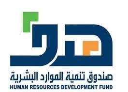 صندوق هدف الشهادات الاحترافية نقلة نوعية في برامج دعم التدريب With Images Human Resource Development Human Resources Development