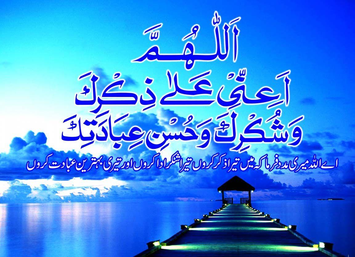 3d 4k Fbb Wallpaper Qurani Ayat Wallpapers With Urdu Translation Urdu Hindi