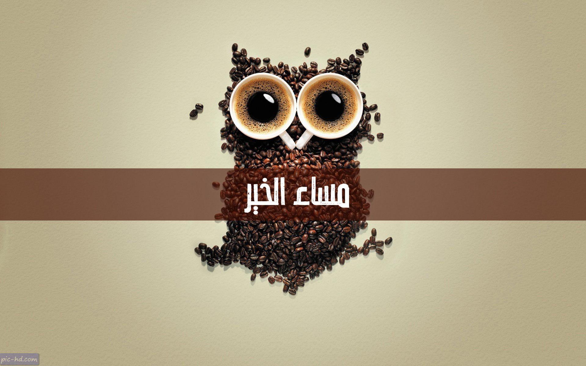 صور قهوة مكتوب عليها مساء الخير صور القهوة المسائية Image Lovely Movie Posters