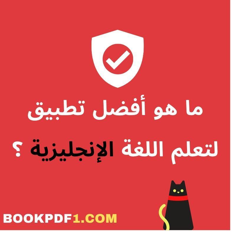 ما هو أفضل تطبيق لتعلم اللغة الإنجليزية Tech Company Logos Company Logo Logos