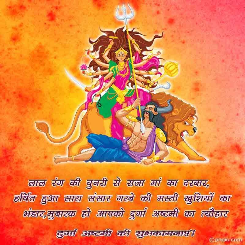 Durga maha ashtami wishes images quotes photos status wallpaper hindi |  Status wallpaper, Wishes images, Maha ashtami