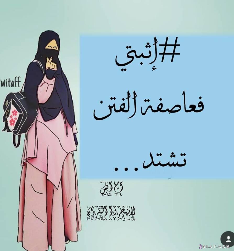 صور منتقبات 2021 رمزيات بنات منقبات كيوت خلفيات بنات بالنقاب عرايس منقبات Pretty Wallpaper Iphone Pretty Wallpapers Islamic Girl
