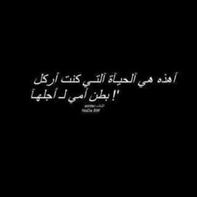 اهده الحياه التي كنت اركل بطن امي ل اجلها Arabic Calligraphy Calligraphy