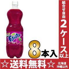 8 Coca-Cola Fanta grape 1.5L pet