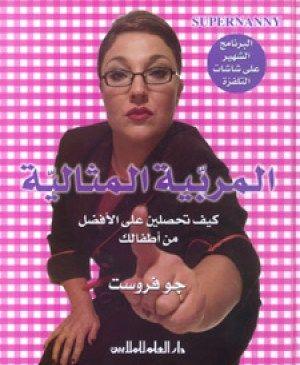 كتاب سوبر ناني مترجم pdf