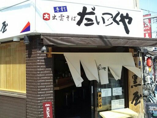 -DAI-KOKU-YA in Fukuyama- Clean air and clean water makes a delicious buckwheat. This cold soba is IZUMO type. Egg bowl are set.$9.45 http://alike.jp/restaurant/target_top/1126967/