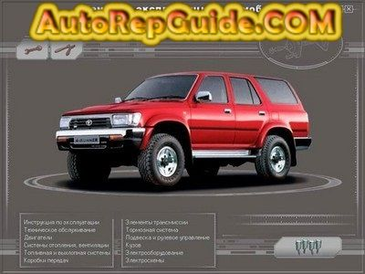 1987 toyota 4runner factory service manual best setting rh ourk9 co 2005 Toyota 4Runner Parts Diagram 2005 Toyota 4Runner 4x4