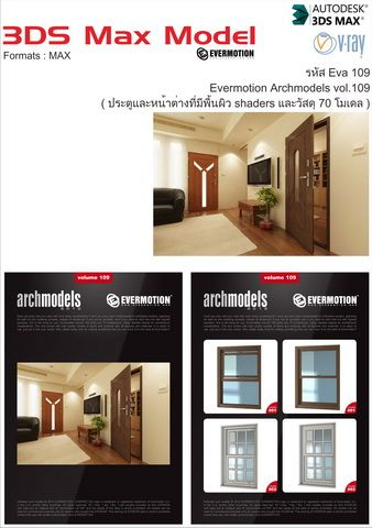 Evermotion Archmodels vol.109