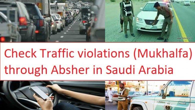 How To Check Traffic violations ( Mukhalfa ) through