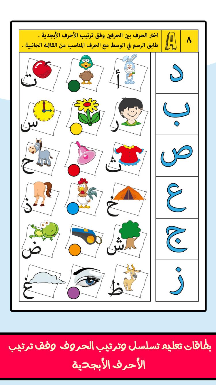 صورة لقطة الشاشة Idioma Arabe Idiomas Merida