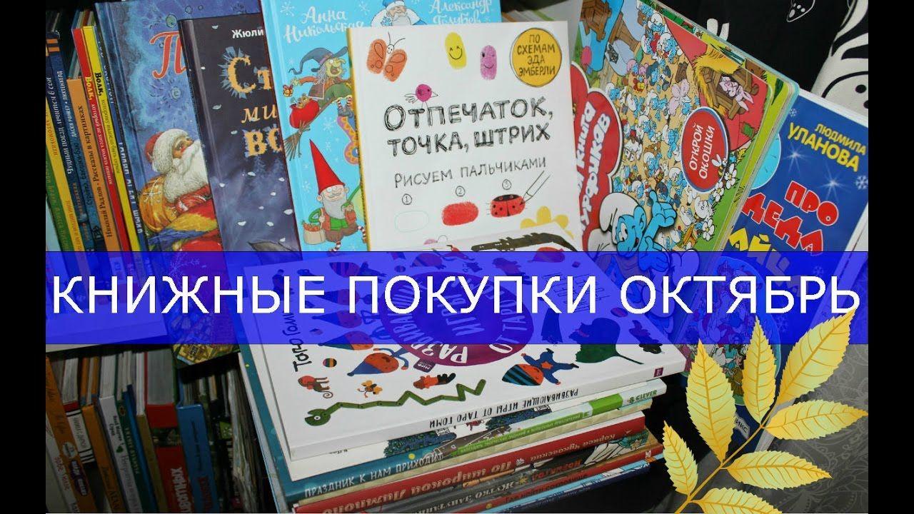 Обзор книг.Детские книги.БОЛЬШОЙ ОБЗОР.Октябрь 2016