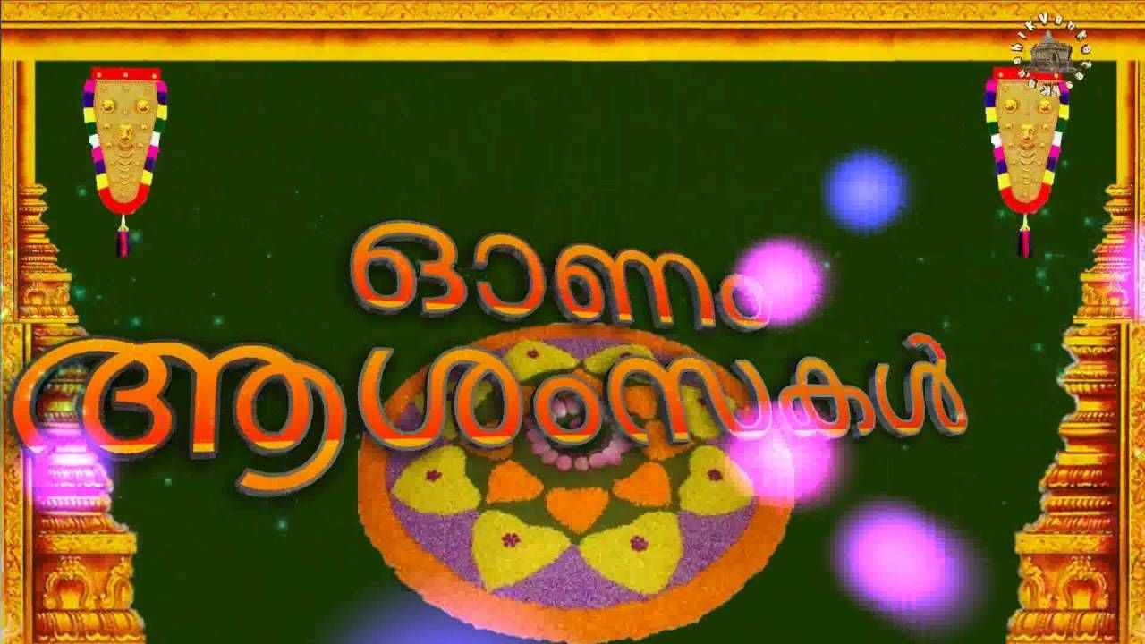 Onam Wishes Images Greetings Animation Whatsapp Videos 2016