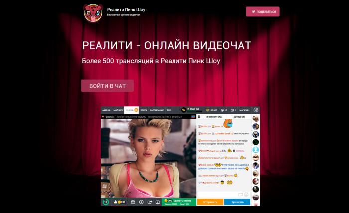 Чат рулетка русский видеочат онлайн