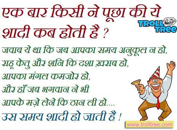 Pin By Trolltree On Hindi Trolls Funny Jokes Jokes Funny