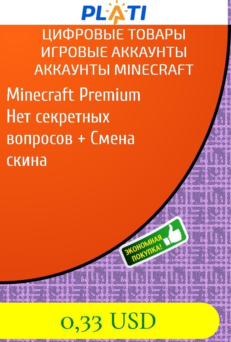 Minecraft Premium Нет секретных вопросов   Смена скина Цифровые товары Игровые аккаунты Аккаунты Minecraft