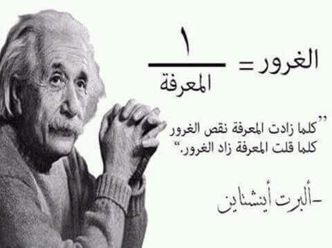 شبكة مصر كيف حساب الغرور في الرياضيات اينشتاين يجيبكم Wisdom Quotes Life Life Lesson Quotes Einstein Quotes