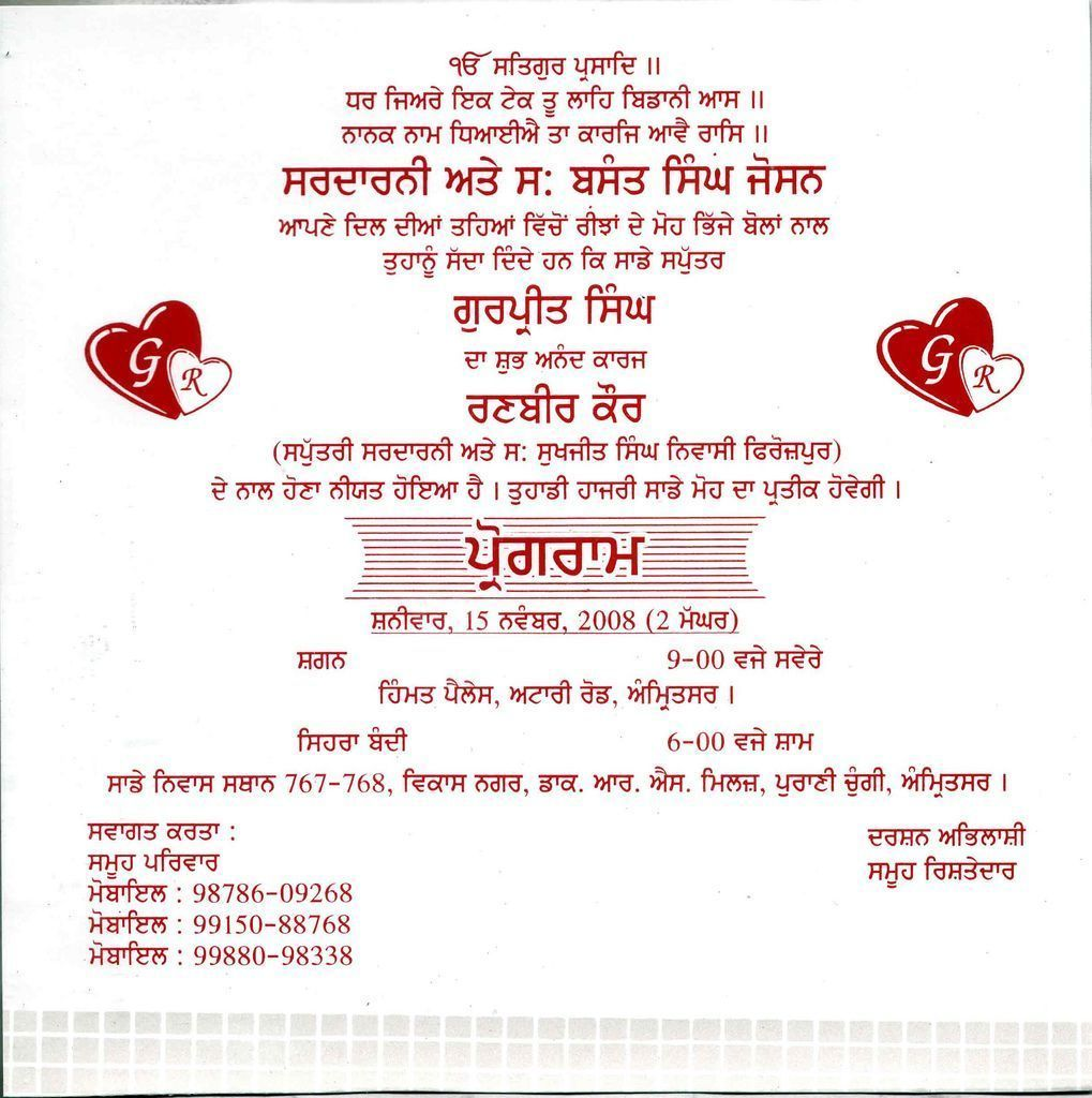 Invitation Marriage Card In Punjabi  Marriage invitations