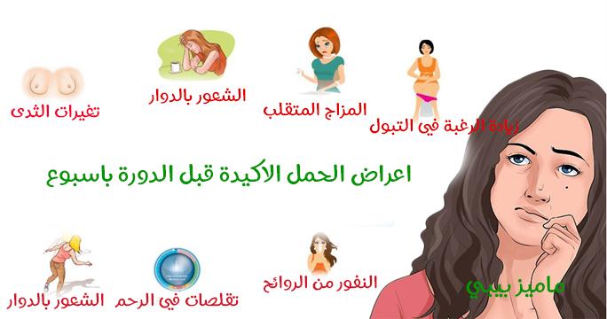 اعراض الحمل الاكيدة قبل الدورة باسبوع منها الانتفاخ وحدوث آلام وتقلصات في البطن إنتفاخ البطن تغيرات الثدي الرغبة في التبول من أهم الع Clia Movie Posters Poster