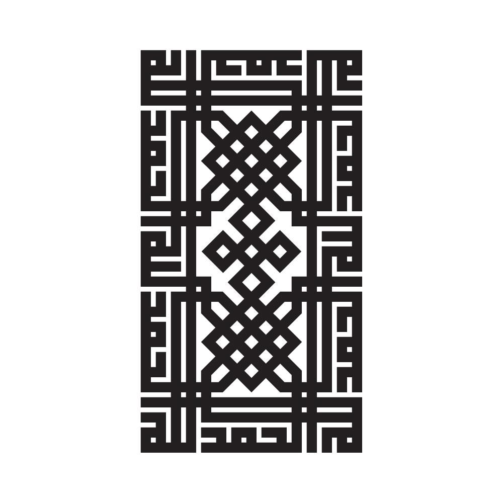 Alhamdulillah الحمد لله Connected Vector In 2020 Alhamdulillah Arabic Phrases Phrase Meaning